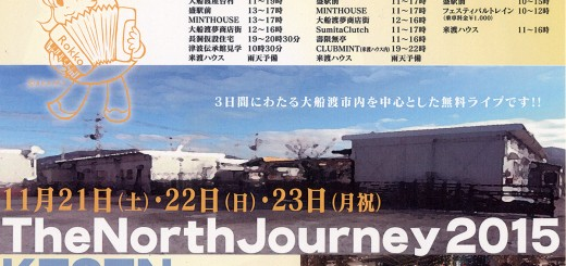 2015NorthJourney